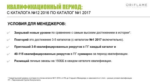 sohranennoe-izobrazhenie-2016-9-14_11-44-58-915