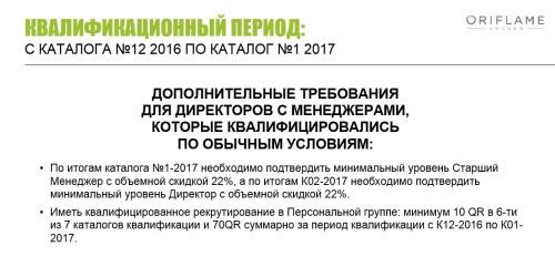 sohranennoe-izobrazhenie-2016-9-14_11-47-37-27