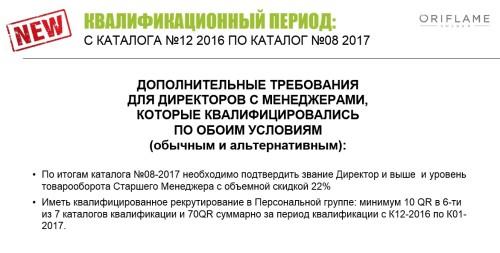 sohranennoe-izobrazhenie-2016-9-14_11-48-3-674