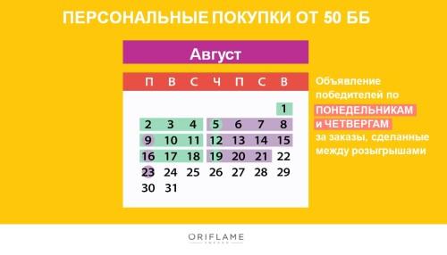Скриншот 31-07-2021 230922